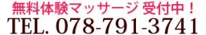 無料体験マッサージ 受付中 078-791-3741
